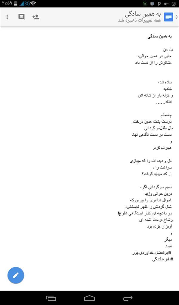 هنر شعر و داستان محفل شعر و داستان ابوالفضل خداوردی پور شعر سپید فوقدر ژانر عاشقانه سروده شده است.