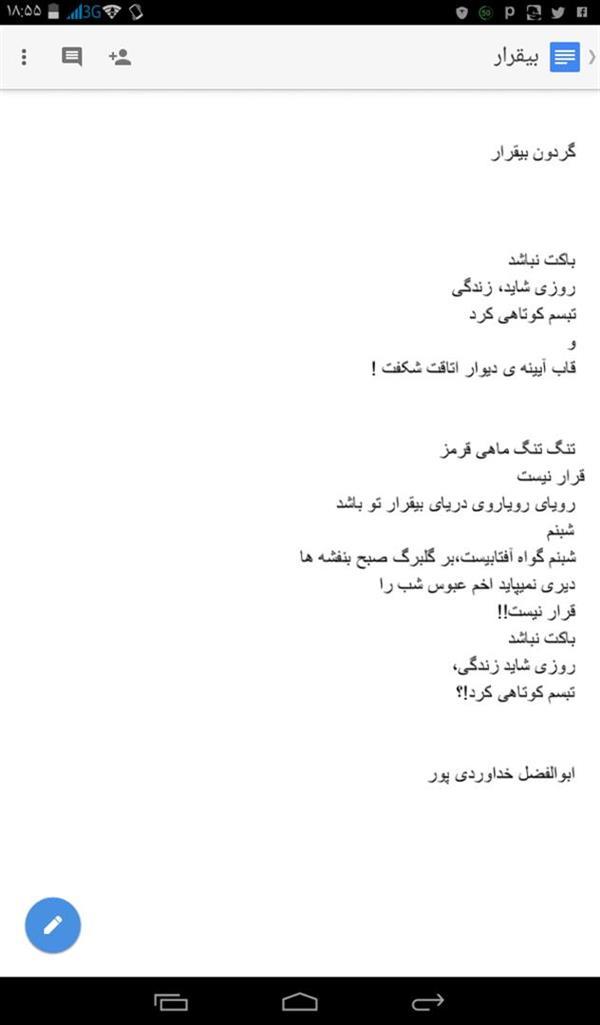 هنر شعر و داستان محفل شعر و داستان ابوالفضل خداوردی پور این شعر سپید درقالب گردون سروده شده است.