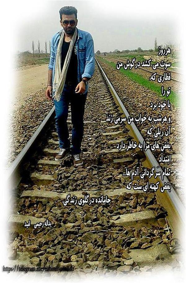 هنر شعر و داستان محفل شعر و داستان یداله رحیمی    -امید- قطاری که تو را با خود برد