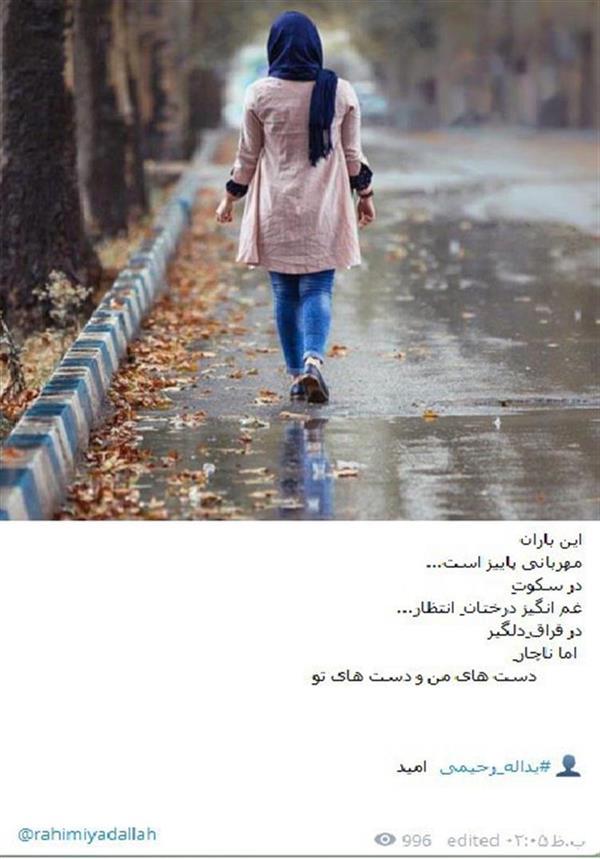 هنر شعر و داستان محفل شعر و داستان یداله رحیمی    -امید- باران ِ پاییزی  فراقِ  دست های من و دست های تو