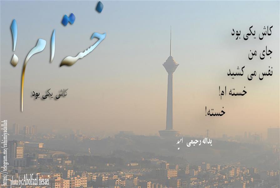 هنر شعر و داستان محفل شعر و داستان یداله رحیمی    -امید- کاش یکی بود