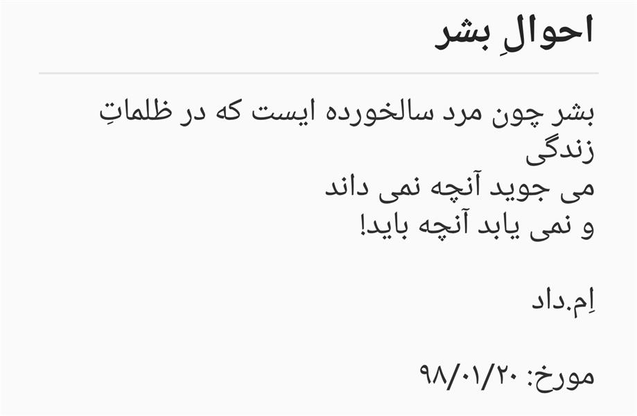 هنر شعر و داستان محفل شعر و داستان محمد دادستان #جمله_قصار #فلسفی #بشر #کوتاه