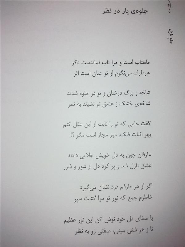 هنر شعر و داستان محفل شعر و داستان محسن نامدارزاده غزل#جلوه ی یار در نظر#محسن نامدارزاده#م.ن.صفا