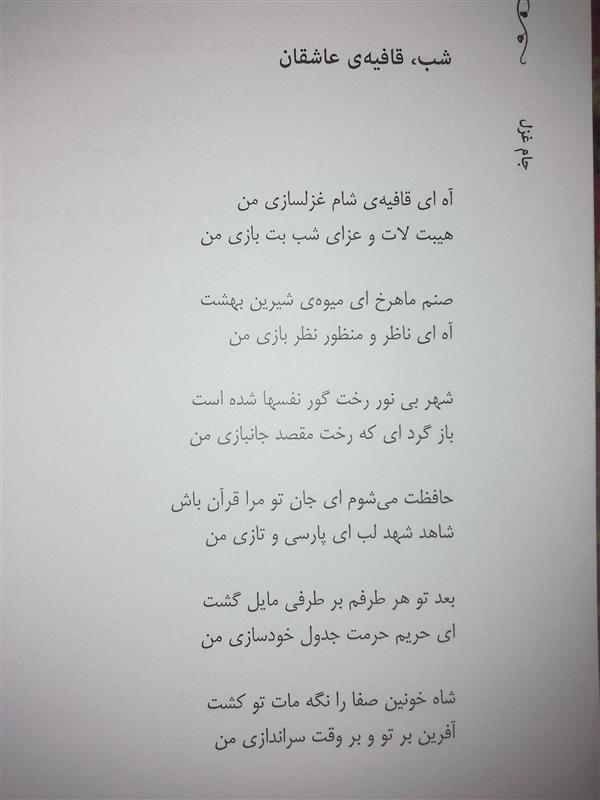 هنر شعر و داستان محفل شعر و داستان محسن نامدارزاده غزل#شب . قافیه ی عاشقان#محسن نامدارزاده#م.ن.صفا