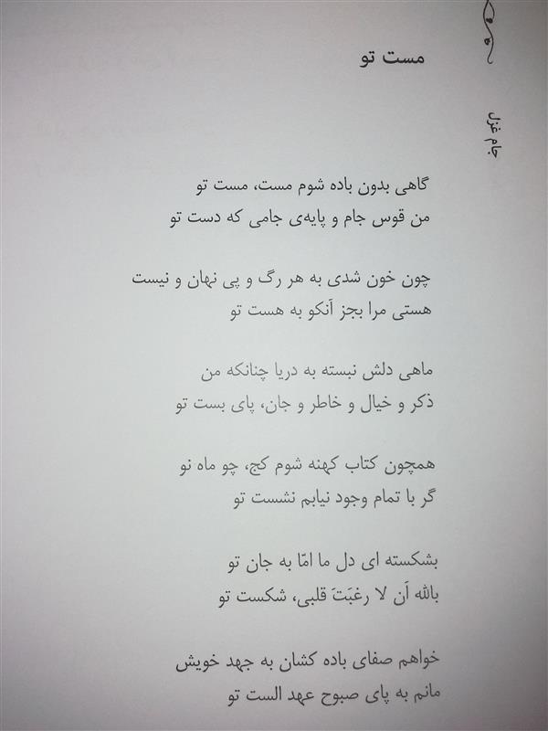 هنر شعر و داستان محفل شعر و داستان محسن نامدارزاده غزل#مست تو#محسن نامدارزاده#م.ن.صفا