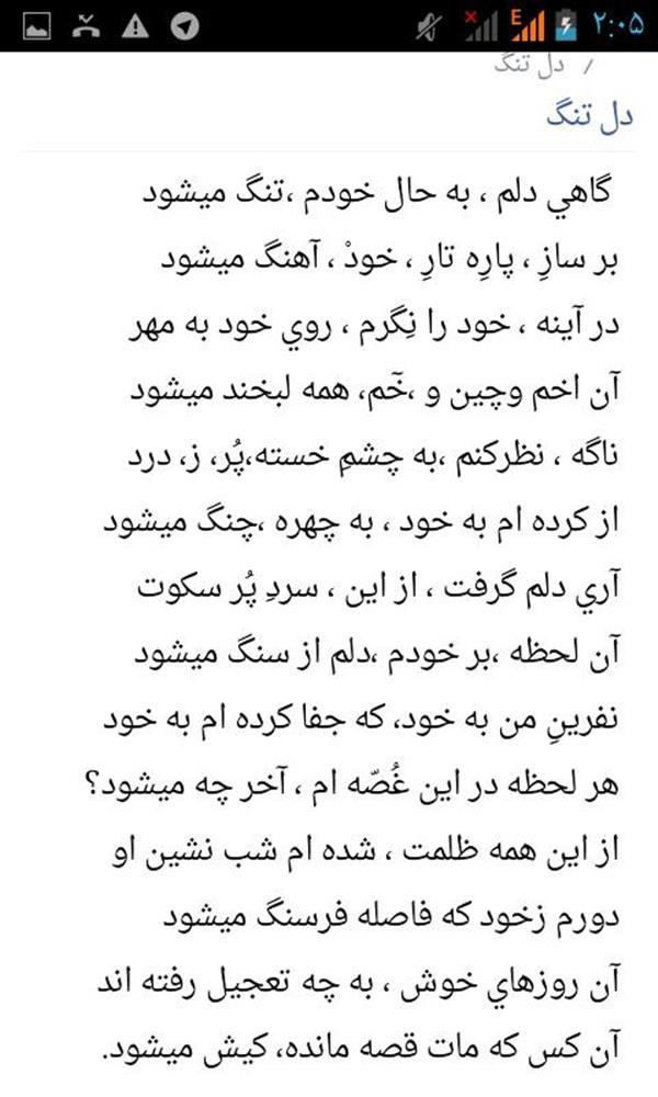 هنر شعر و داستان محفل شعر و داستان سید محسن شفیعی ( راهی)