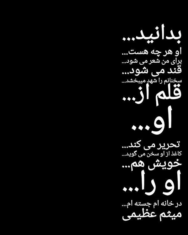 هنر شعر و داستان محفل شعر و داستان میثم عظیمی اسم شعر:او قالب:سپید