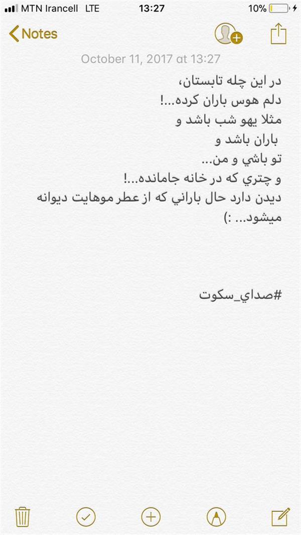 هنر شعر و داستان محفل شعر و داستان محمد ابراهیمی شعر نو کوتاه