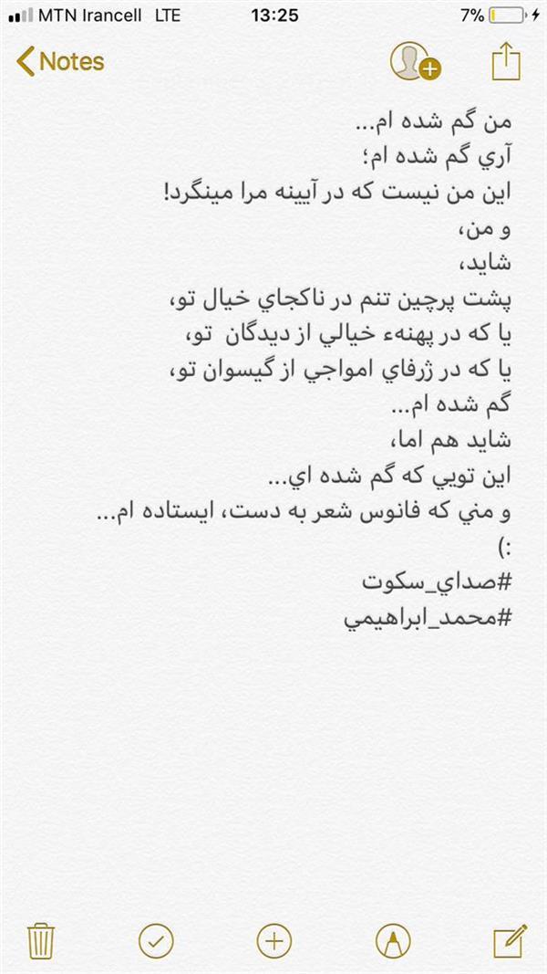 هنر شعر و داستان محفل شعر و داستان محمد ابراهیمی شعرنو