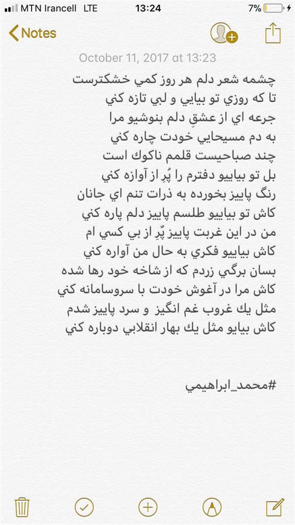 هنر شعر و داستان محفل شعر و داستان محمد ابراهیمی شعر سنتی