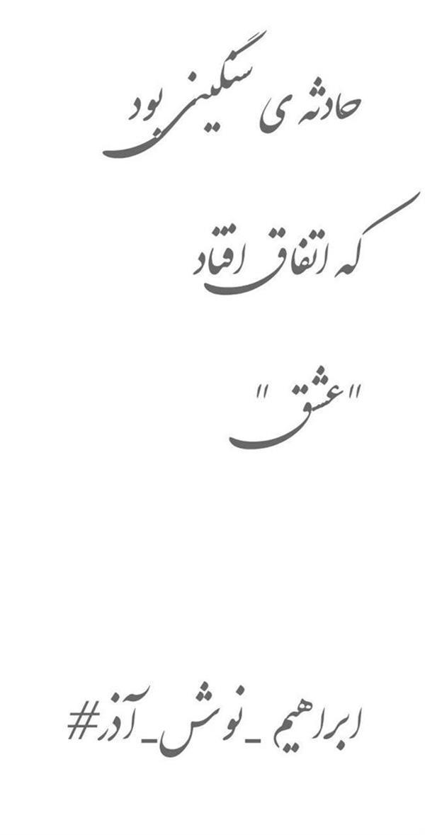هنر شعر و داستان محفل شعر و داستان ابراهیم نوش آذر  شعر