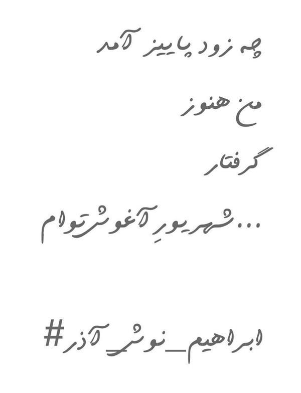 هنر شعر و داستان محفل شعر و داستان ابراهیم نوش آذر  پاییز