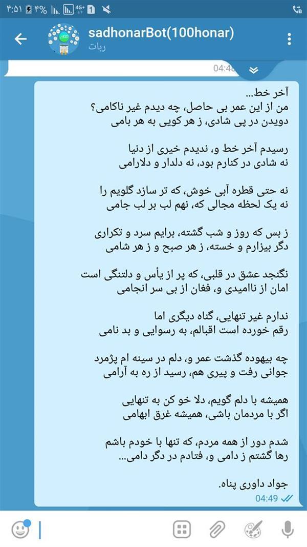 هنر شعر و داستان محفل شعر و داستان جواد داوری پناه گلایه.....