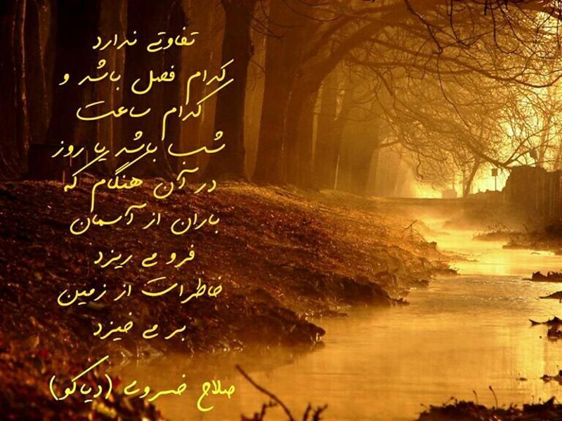هنر شعر و داستان محفل شعر و داستان صلاح خسروی (دیاکو) اسم اثر باران و خاطرات می باشد که در قالب سپید سروده ام