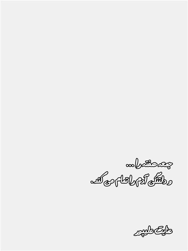 هنر شعر و داستان محفل شعر و داستان عنایت علیپور