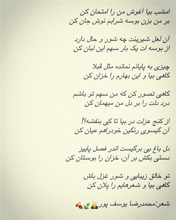 هنر شعر و داستان محفل شعر و داستان محمدرضا این غزل زیبا تقدیم شما دوستان🙇 ۳۰مهر۱۳۹۶