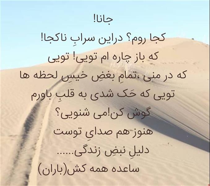 هنر شعر و داستان محفل شعر و داستان ساعده همه کش(باران) از (مجموعه فراق)