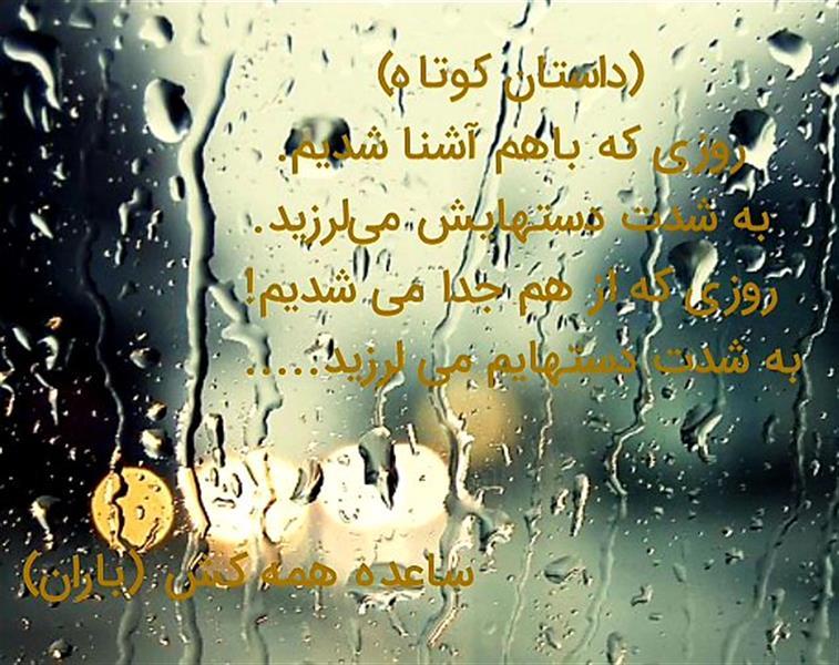 هنر شعر و داستان محفل شعر و داستان ساعده همه کش(باران) یک داستان کوتاه عاشقانه