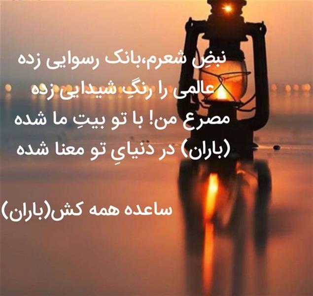 هنر شعر و داستان محفل شعر و داستان ساعده همه کش(باران)
