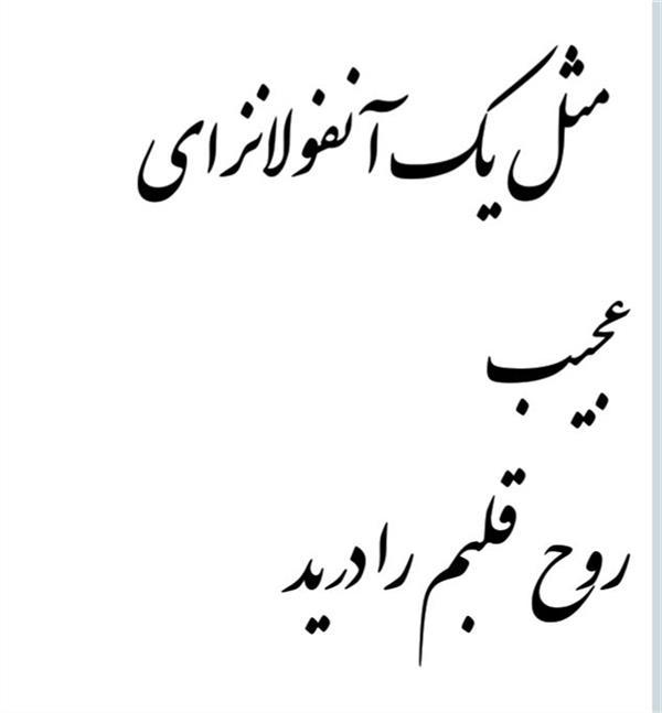 هنر شعر و داستان محفل شعر و داستان ساعده همه کش(باران) بدون شرح