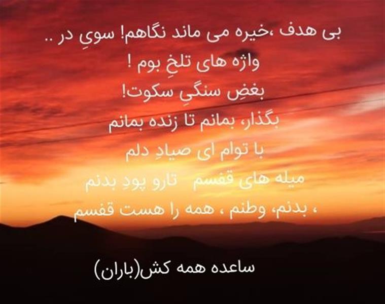 هنر شعر و داستان محفل شعر و داستان ساعده همه کش(باران) از( مجموعه فراق)