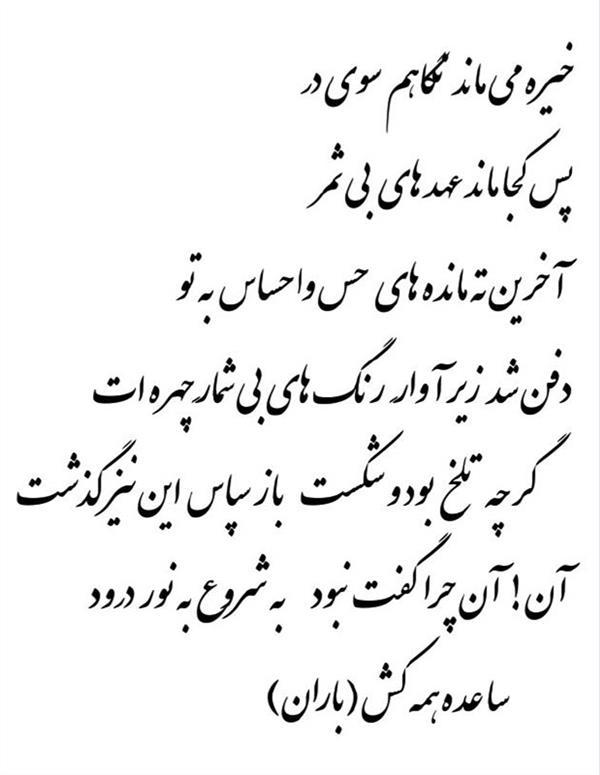 هنر شعر و داستان محفل شعر و داستان ساعده همه کش(باران) از مجموعه سکوت های ممتد