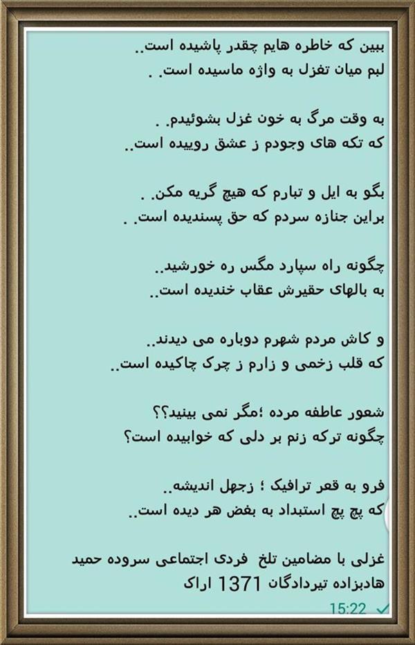 هنر شعر و داستان محفل شعر و داستان حمید هادیزاده غزلی که بعد از گذشت بیست واندی سال مزه تلخ وگس آن که ریشه در خاطرات آن زمان دارد  هنوز آزارم میدهد