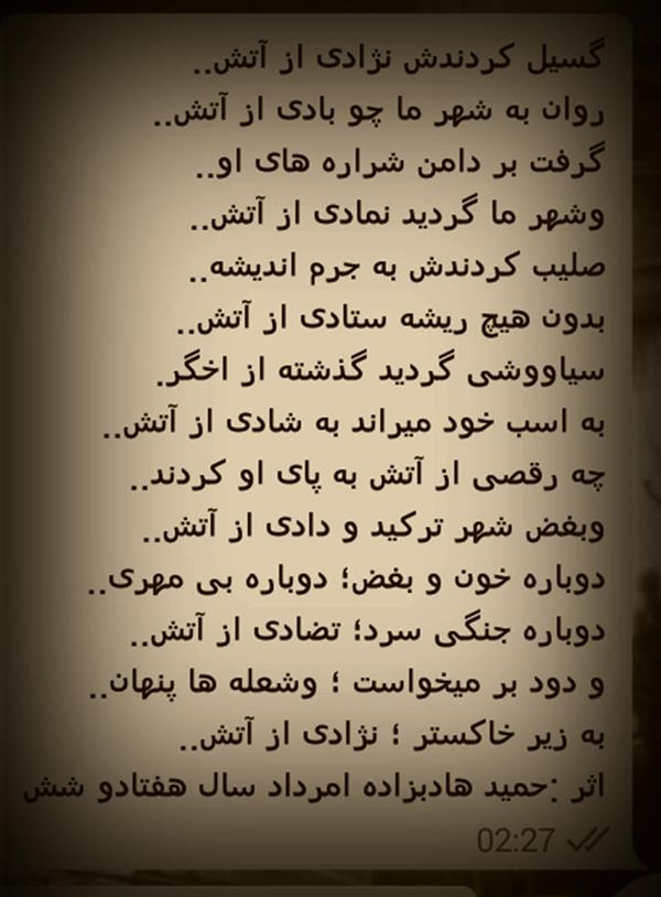 هنر شعر و داستان محفل شعر و داستان حمید هادیزاده قالب اثر غزل مضمون اجتماعی سروده امرداد سال هفتادو شش اثرحمید هادبزاده
