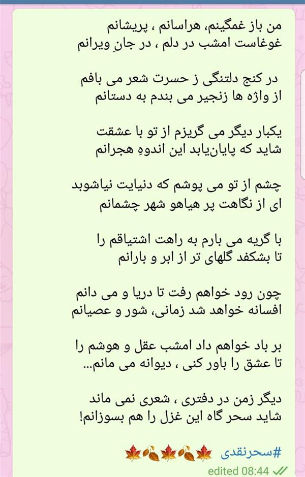 هنر شعر و داستان محفل شعر و داستان سحر نقدی غزل
