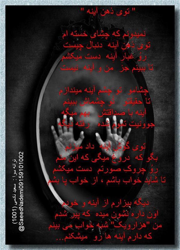هنر شعر و داستان محفل شعر و داستان سعید نادمی ترانه سرا :  سعید نادمی (1001) @SaeedNademi09159101002
