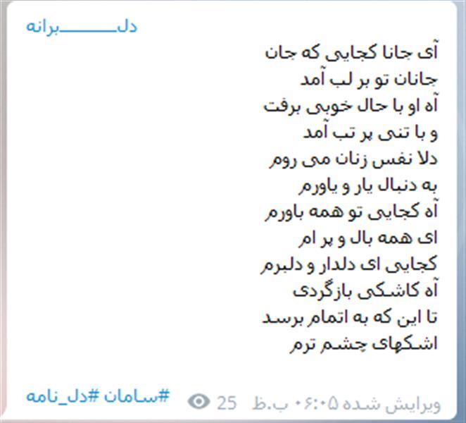 هنر شعر و داستان محفل شعر و داستان سامان ایرانی آی جانا ...