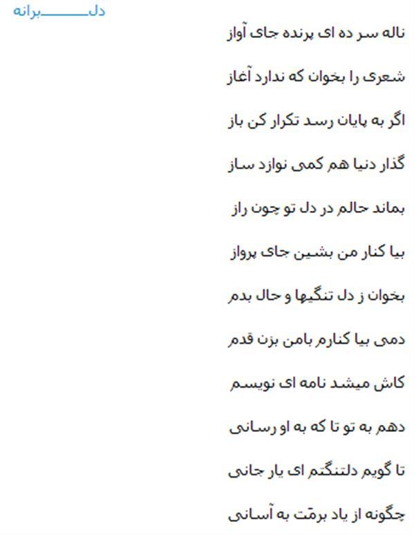 هنر شعر و داستان محفل شعر و داستان سامان ایرانی ناله سر ده ...
