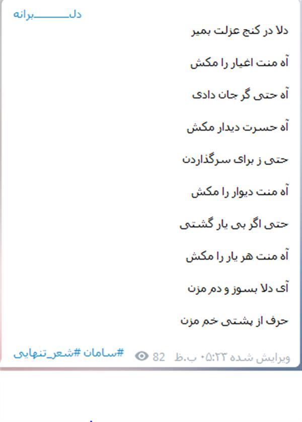 هنر شعر و داستان محفل شعر و داستان سامان ایرانی دلا ...