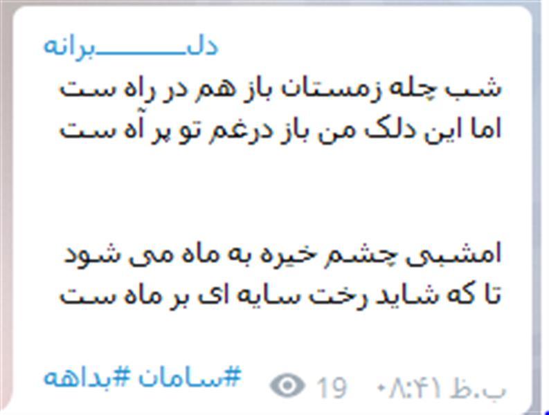 هنر شعر و داستان محفل شعر و داستان سامان ایرانی چله ی زمستان ...
