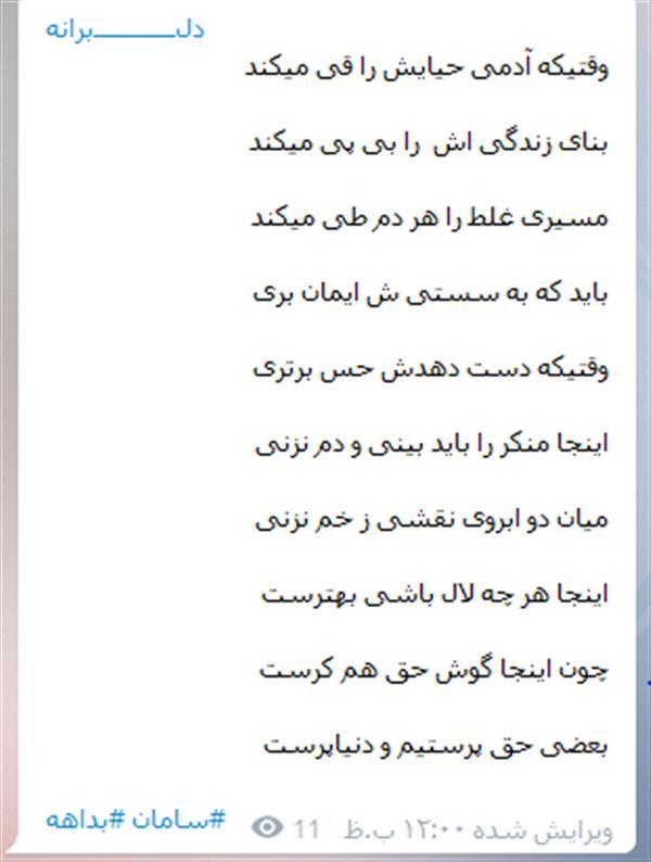 هنر شعر و داستان محفل شعر و داستان سامان ایرانی وقتی که ...