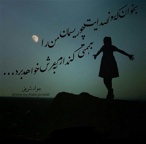 هنر شعر و داستان محفل شعر و داستان جواد شریفی بخوان