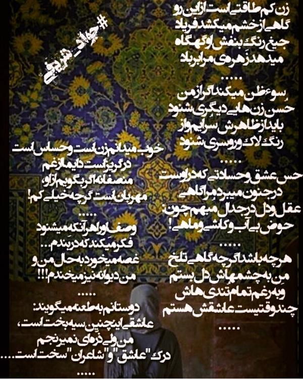 هنر شعر و داستان محفل شعر و داستان جواد شریفی زن