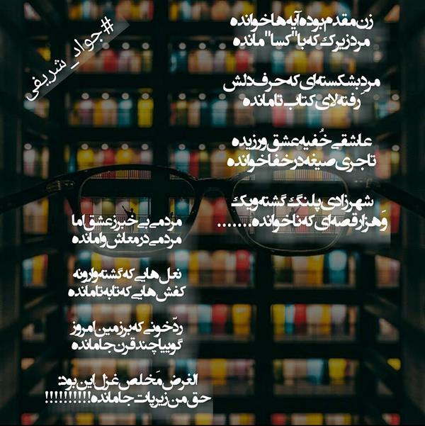 هنر شعر و داستان محفل شعر و داستان جواد شریفی نقاب