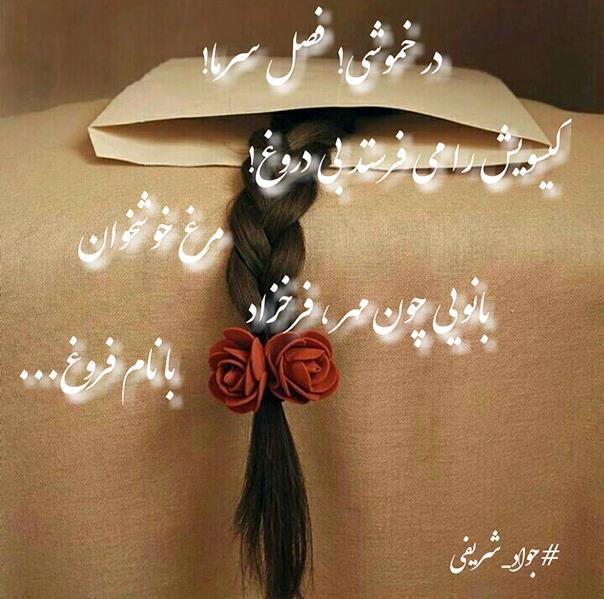 هنر شعر و داستان محفل شعر و داستان جواد شریفی تولد فروغ فرخزاد