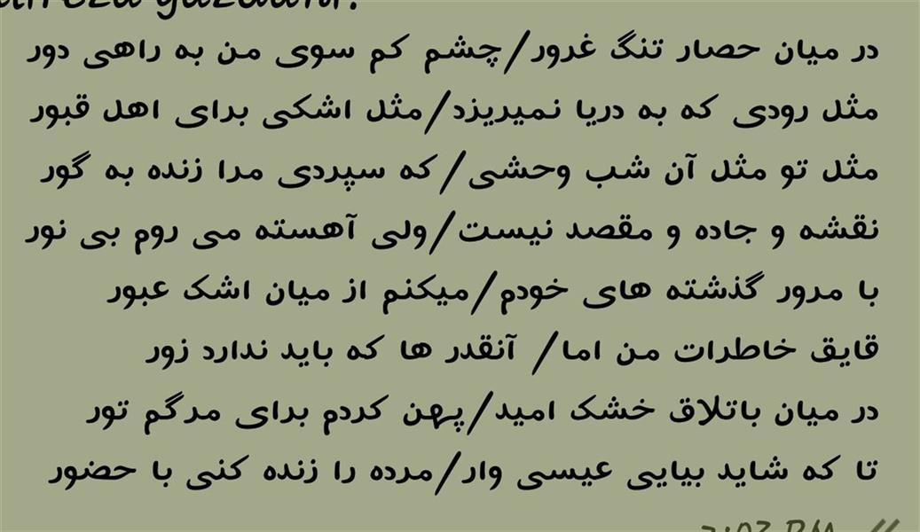 هنر شعر و داستان محفل شعر و داستان علیرضا یزدانی غزلی تقدیم به یک دوست