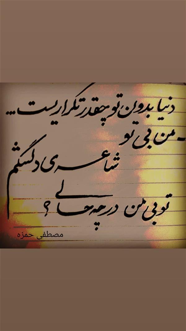 هنر شعر و داستان محفل شعر و داستان مصطفی حمزه ضمیر #مصطفی حمزه