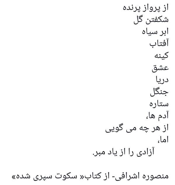هنر شعر و داستان محفل شعر و داستان منصوره اشرافی .