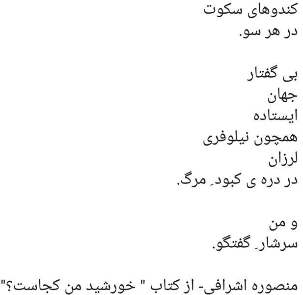هنر شعر و داستان محفل شعر و داستان منصوره اشرافی