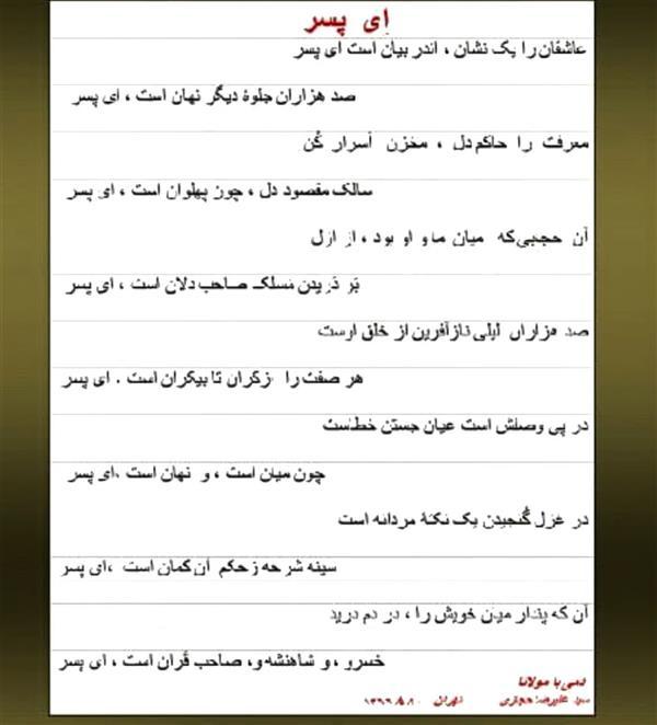 هنر شعر و داستان محفل شعر و داستان سید علیرضا حجازی این غزل را در فضای غزلیات شمس سرودم هنگامی که غرقه در احساس الهام گرفته از حضرت شمس بودم