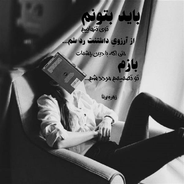 هنر شعر و داستان محفل شعر و داستان زهره بُرنا مَه اسمعلی شعر تنهایی