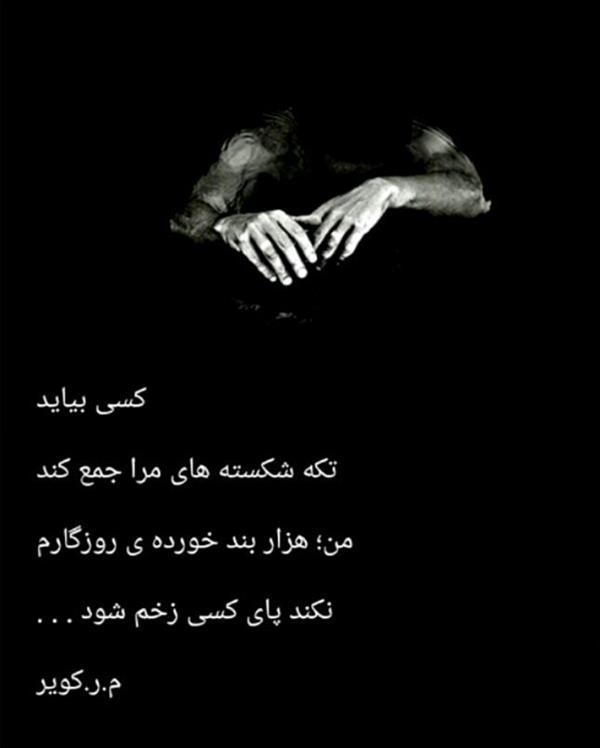 هنر شعر و داستان محفل شعر و داستان محسن رمضانی