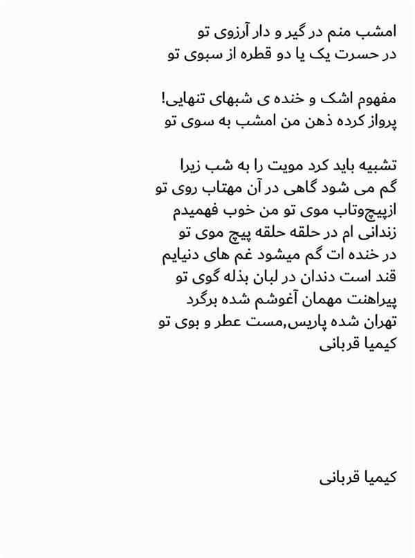 هنر شعر و داستان محفل شعر و داستان کیمیا قربانی سروده کیمیا قربانی