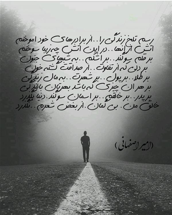 هنر شعر و داستان محفل شعر و داستان امیر اصفهانی #بغض.  اثری از امیر اصفهانی