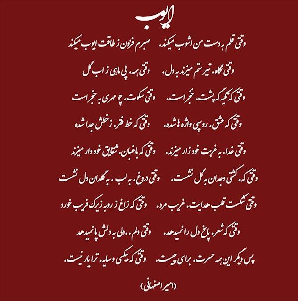 هنر شعر و داستان محفل شعر و داستان امیر اصفهانی # ایوب....شعری از. امیر اصفهانی