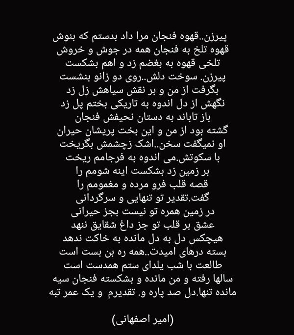 هنر شعر و داستان محفل شعر و داستان امیر اصفهانی #فال..اثری از امیر اصفهانی